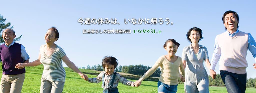 田舎暮らし.jpのスライダー