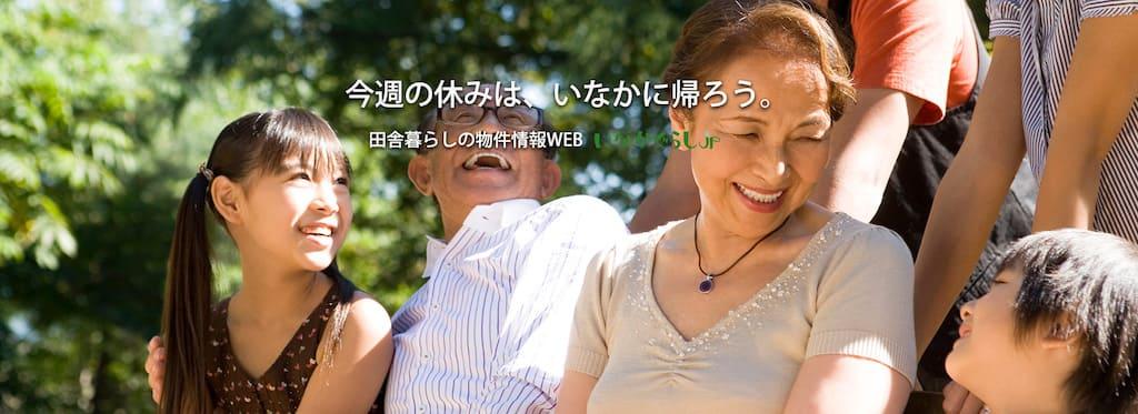 田舎暮らし.jp