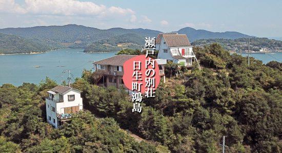 備前市日生町鴻島の売り別荘。島の一等地にたつバブリー物件