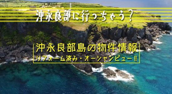 南国・沖永良部島の物件情報!