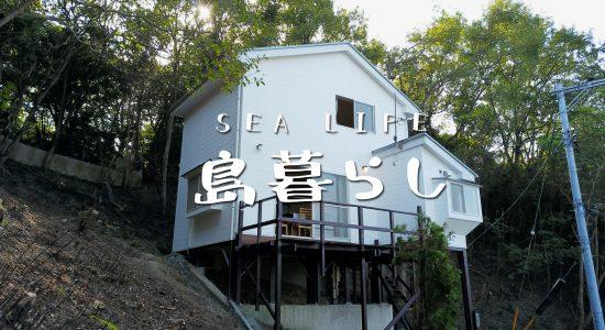 備前市日生町鴻島。島の船着き場近くの格安物件!