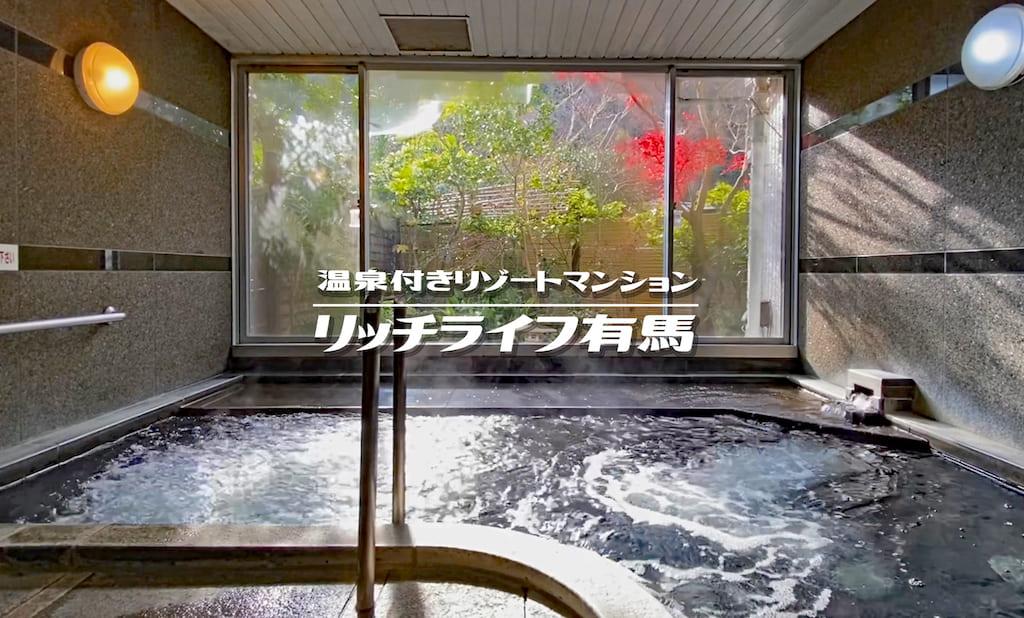 週末温泉三昧・有馬の格安リゾートマンション
