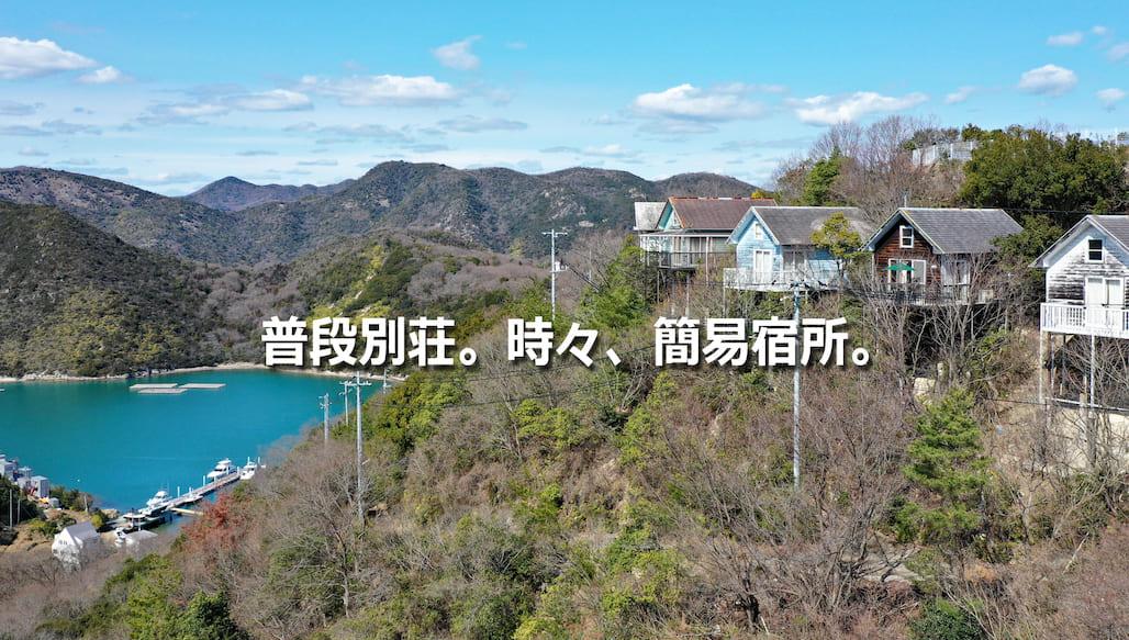 備前市日生町鴻島。別荘+簡易宿所のスタイル