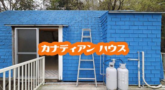 備前市日生町鴻島。カナディアンログの格安別荘