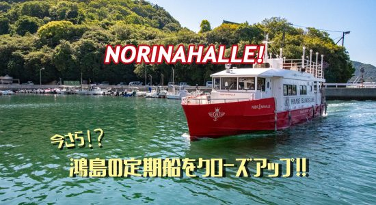 NORINAHALLE(のりなはーれ)
