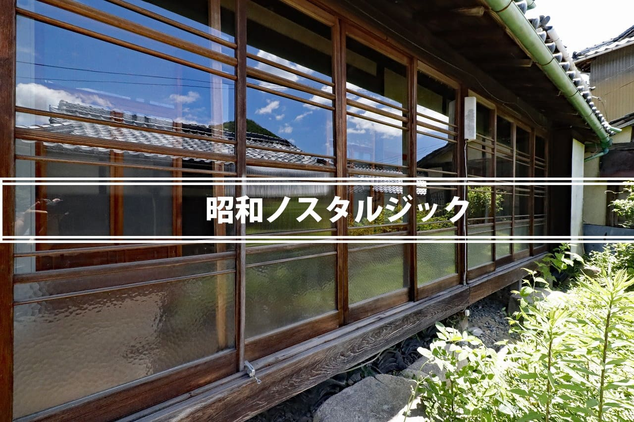 日生町の本土側・昭和ノスタルジックな空き家