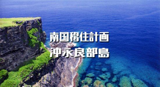 南国移住のすすめ!沖永良部島